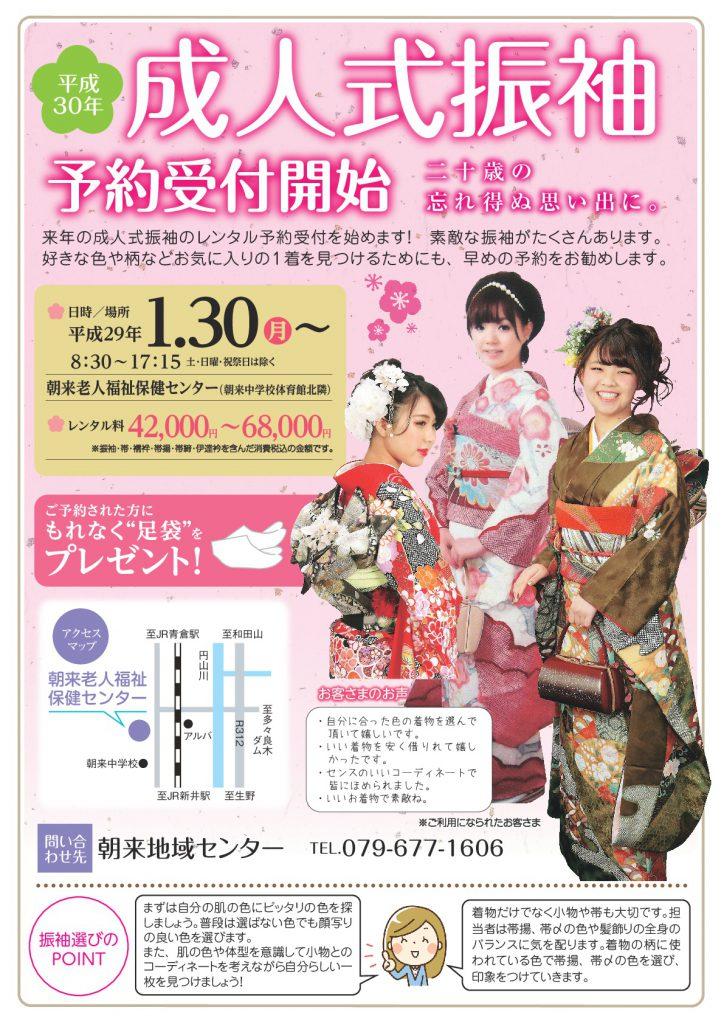 広報第71号 裏表紙衣裳 - コピー-001